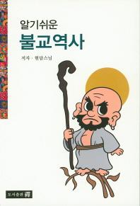 알기쉬운 불교역사