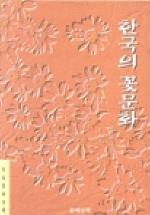 한국의 꽃문화