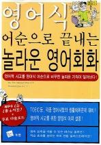 영어식 어순으로 끝내는 놀라운 영어회화