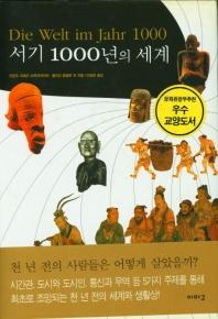 서기 1000년의 세계