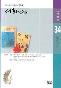 서화 (외)(범우비평판한국문학 34-1)