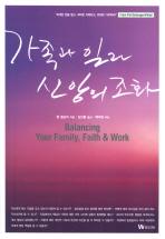 가족과 일과 신앙의 조화