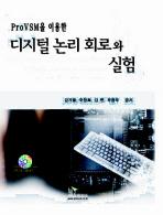 PROVSM을 이용한 디지털논리회로와 실험