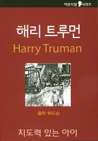 해리 트루먼: 지도력이 있는 아이
