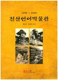 진산언어 박물관