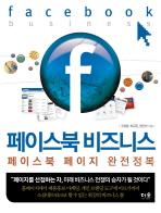 페이스북 비즈니스