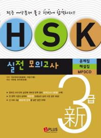 신 HSK 실전 모의고사 3급