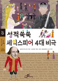 성적쑥쑥 셰익스피어 4대 비극