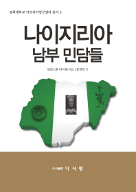 나이지리아 남부 민담들