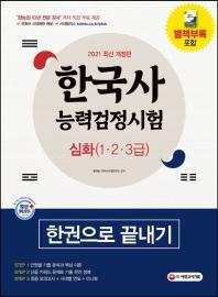 한국사능력검정시험 한권으로 끝내기 심화(1ㆍ2ㆍ3급)(2021)