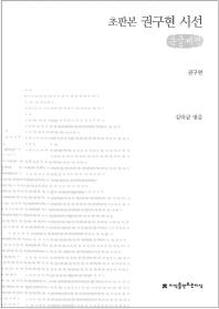 초판본 권구현 시선 (큰글씨책)