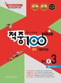 적중 100 Plus 중학 영어 중3-2 기출문제집(동아 윤정미)(2020)