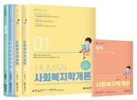 HUMAN 사회복지학개론 세트(2021)