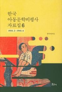 한국 아동문학비평사 자료집. 6: 1935.2~1945.6
