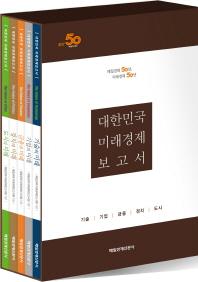 대한민국 미래경제 보고서 세트