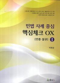 민법 사례 중심 핵심체크 OX. 1: 민법 물권
