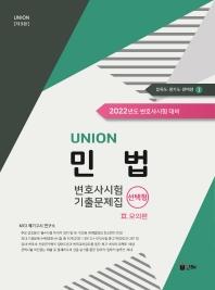 Union 민법 변호사시험 기출문제집. 2: 모의편(선택형)(2022)