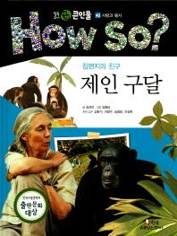 침팬지의 친구 제인 구달
