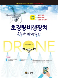 초경량 비행장치 운용과 비행실습