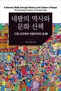 네팔의 역사와 문화산책