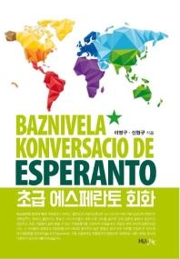 초급 에스페란토 회화