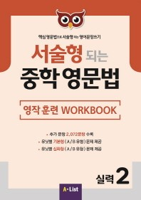 서술형 되는 중학 영문법 실력. 2: 영작 훈련 WorkBook