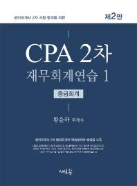 공인회계사 2차 시험 합격을 위한 CPA 2차 재무회계연습. 1: 중급회계