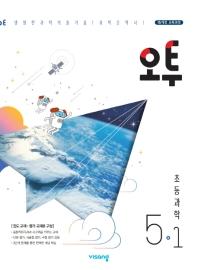 오투 초등 과학 5-1(2021)