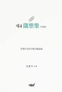 제4 수상집(인생훈)