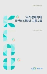 '지식경제시대'북한의 대학과 고등교육