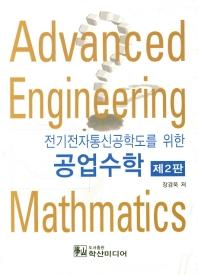 전기전자통신공학도를 위한 공업수학