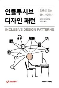 인클루시브 디자인 패턴