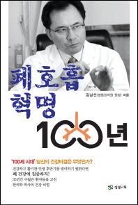 폐호흡 혁명 100년