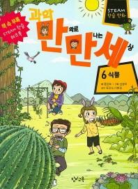 과학 만화로 만나는 세상. 6: 식물
