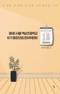 제1회 서울 역삼초등학교 18기 동창모임 준비위원회