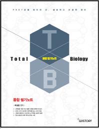 Total Biology 통합 필기노트