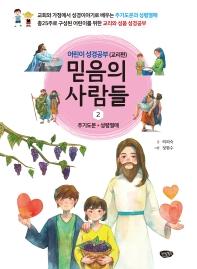 믿음의 사람들. 2: 어린이 성경공부(교리편)
