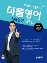 마법처럼 풀리는 마풀영어: 스타영어 마틴 킴