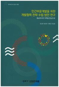 민간부문개발을 위한 개발협력 전략 수립 방안 연구