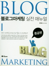 블로그마케팅 실전 매뉴얼:중급편