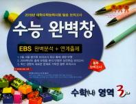 수능 완벽창 고등 수학(나) EBS 완벽분석 + 연계출제 봉투 모의고사 3회분(2018)(2019 수능대비)(봉투)