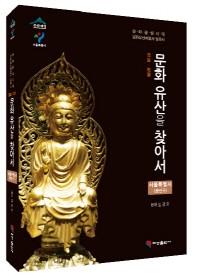 국보 보물 문화유산을 찾아서 서울특별시: 용산구
