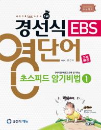 경선식EBS영단어 초스피드 암기비법. 1(2016 수능대비)