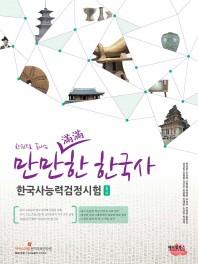 한권으로 끝내는 만만한 한국사 한국사능력검정시험(중급)