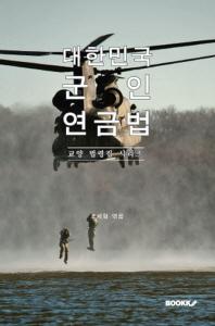 대한민국 군인연금법 : 교양 법령집 시리즈