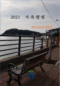 2021 가족캠핑 (컬러판)
