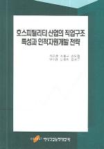 호스피털리티 산업의 직업구조 특성과 인적자원개발 전략