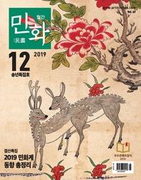 월간 민화 ( 2019 12월 )