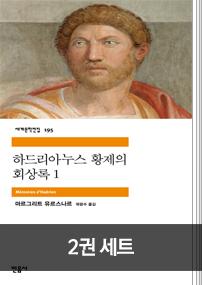 하드리아누스 황제의 회상록 세트