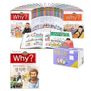 Why 와이 초등인문고전학습만화 시리즈 1~31권 세트(도서 2권 증정) - 최신간 정치학 포함